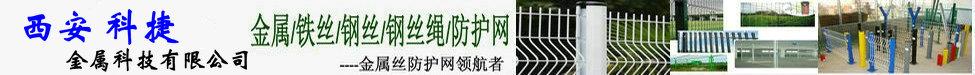 陕西西安科捷金属科技有限公司边坡防护网|护坡网|护栏网|防护网|围栏网|石笼网|隔离网产品专业销售商